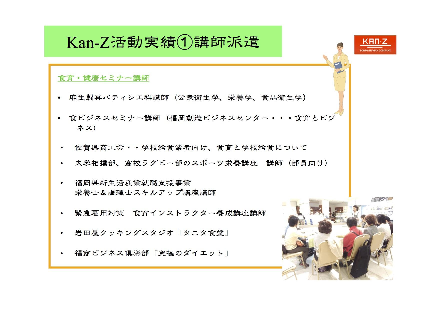 会社活動実績.jpg