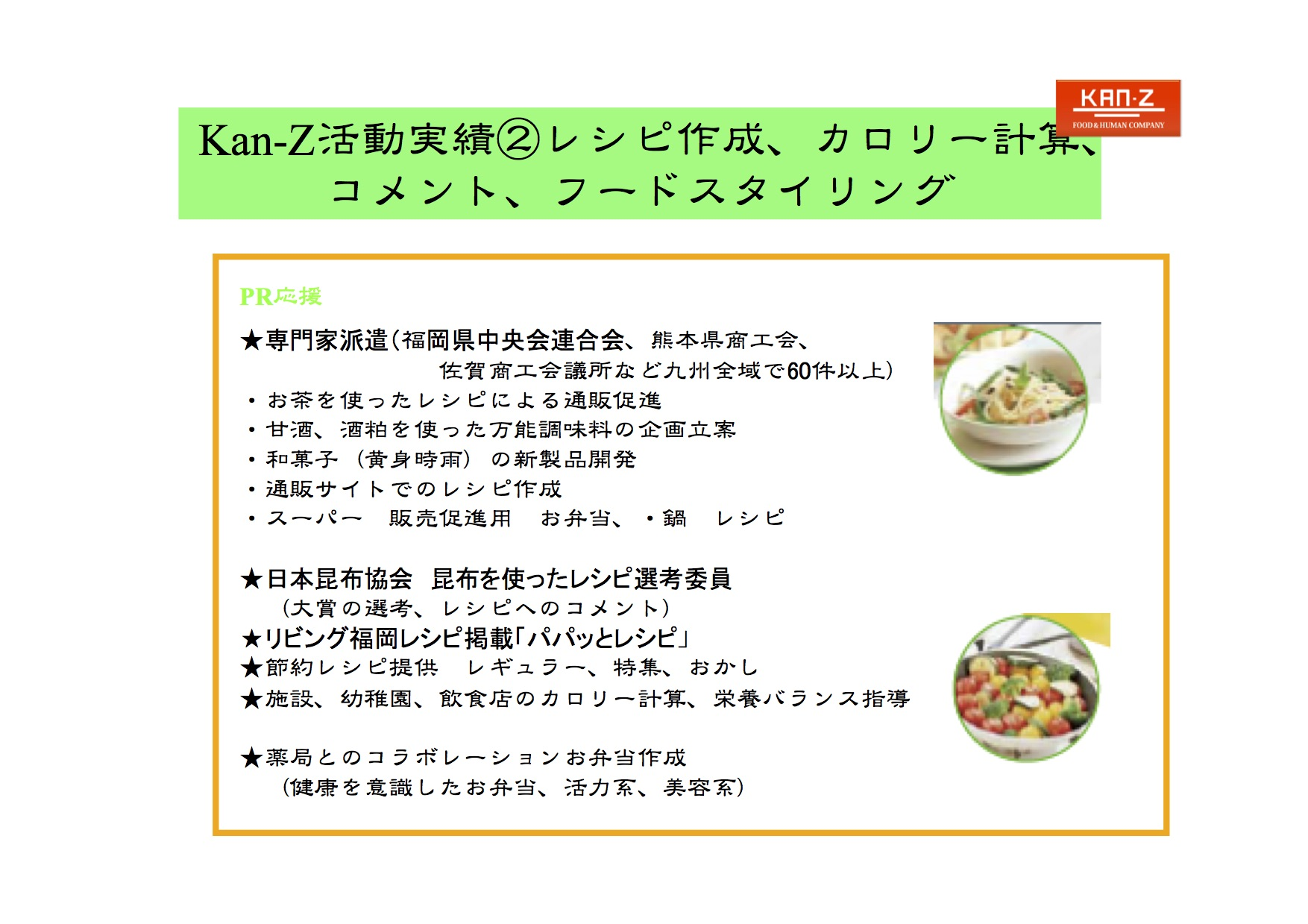 会社活動実績2.jpg