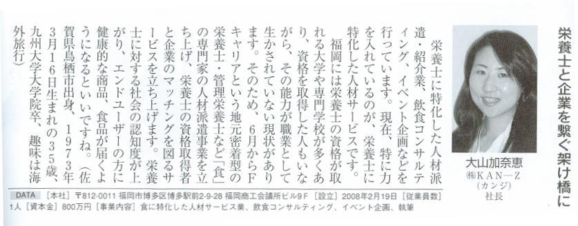 大山 かなえ1.JPG