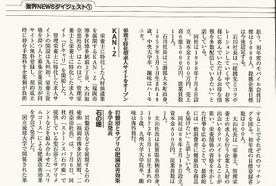 福岡経済月.jpg