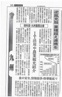 0006日経新聞.jpg