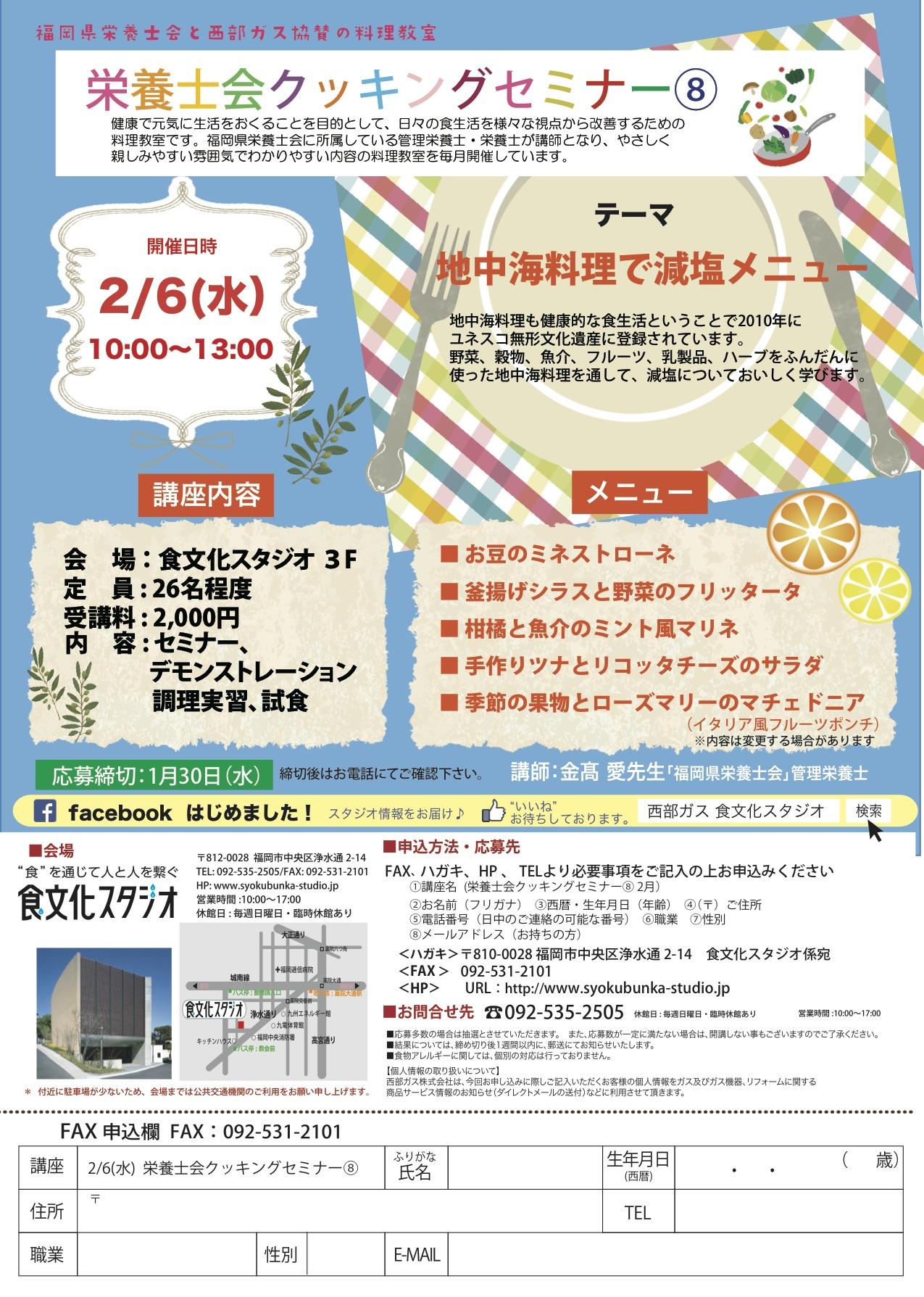 0206栄養士会⑧ .jpg