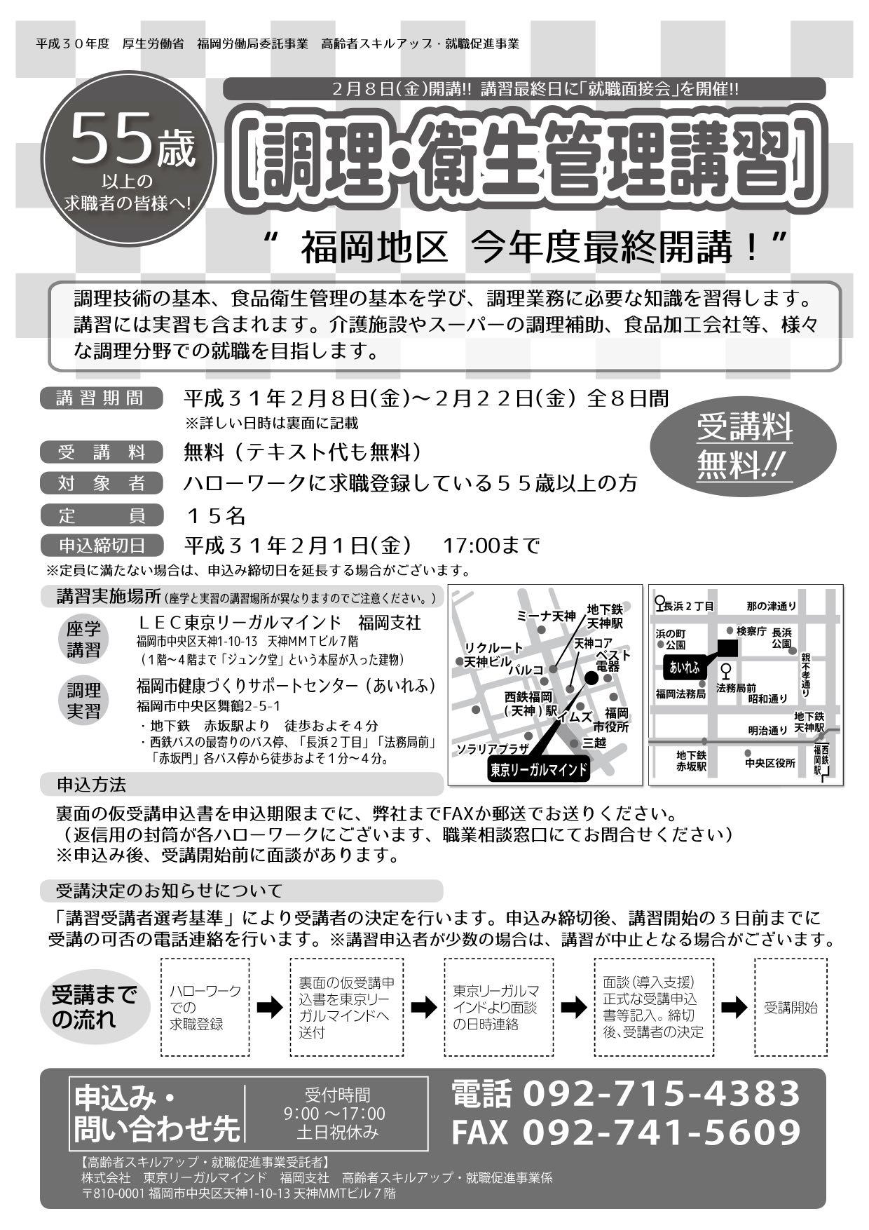 2月8日開講 調理・衛生管理【中央区】.jpg